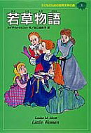 子どものための世界文学の森(1)
