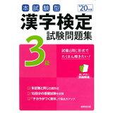 本試験型漢字検定3級試験問題集('20年版)
