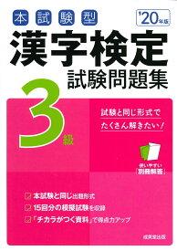 本試験型 漢字検定3級試験問題集 '20年版 [ 成美堂出版編集部 ]