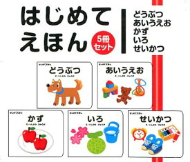 はじめてえほん(5冊セット) [ 石川日向 ]