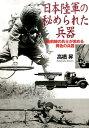日本陸軍の秘められた兵器 [ 高橋昇 ]