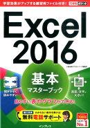 Excel 2016基本マスターブック