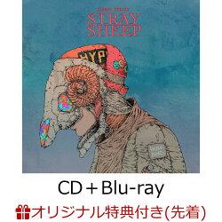 【楽天ブックス限定先着特典】STRAY SHEEP (アートブック盤 CD+Blu-ray+アートブック) (クリアファイル)