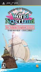 ワールド・ネバーランド 〜ナルル王国物語〜