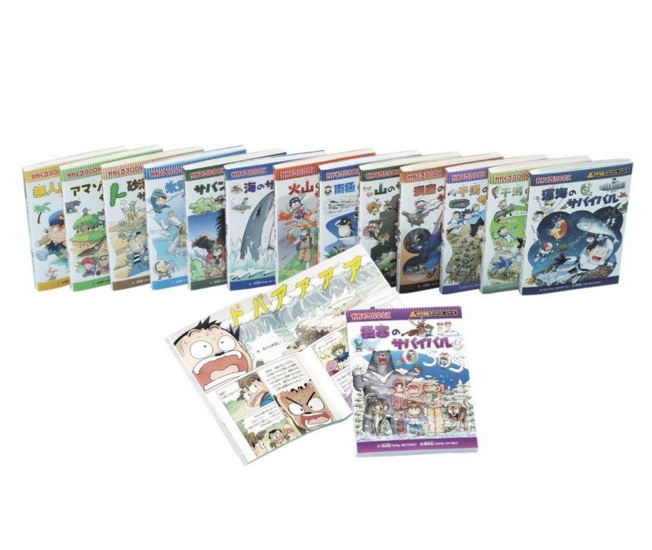 サバイバルシリーズ15巻セット【基本編】 かがくるBOOK-科学漫画サバイバルシリーズ (かがくるBOOK) [ ゴムドリco. ]