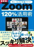 最新版 Zoom120%活用術