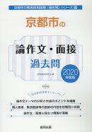 京都市の論作文・面接過去問(2020年度版)