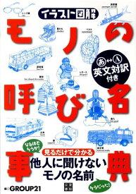 イラスト図解モノの呼び名事典 英文対訳付き [ グループ21(1996) ]