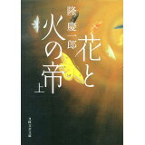 花と火の帝(上) (日経文芸文庫)