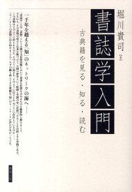 書誌学入門 古典籍を見る・知る・読む [ 堀川貴司 ]