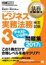 法務教科書 ビジネス実務法務検定試験(R)3級 テキストいらずの問題集 2017年版 (EXAMPRESS) [ 菅谷 貴子 ]