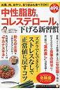 中性脂肪とコレステロールを下げる新習慣 (TJ MOOK) [ 岡部正 ]