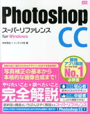 Photoshop CCスーパーリファレンス(for Windows)