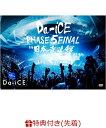 【先着特典】Da-iCE HALL TOUR 2016 -PHASE 5- FINAL in 日本武道館(スタッフパスレプリカ付き) [ Da-iCE ]