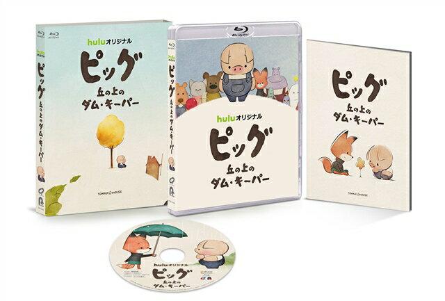 ピッグ 丘の上のダム・キーパー【Blu-ray】 [ (アニメーション) ]