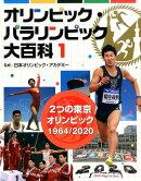 オリンピック・パラリンピック大百科(1)