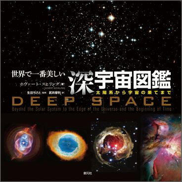 世界で一番美しい深宇宙図鑑 太陽系から宇宙の果てまで [ ホバート・シーリング ]