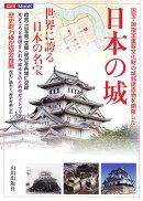 【謝恩価格本】山川MOOK1 日本の城 世界に誇る日本の名宝