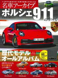 ポルシェ911のすべて 歴代モデル完全保存版オールアルバム (モーターファン別冊 名車アーカイブ)