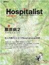 Hospitalist(Vol.9 No.1(2021) 患者全体を見すえた内科診療のスタンダードを創る 特集:膠原病2 [ 清田雅智 ]