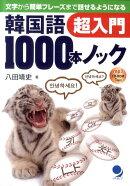 韓国語1000本ノック超入門
