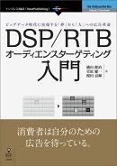 【POD】DSP/RTBオーディエンスターゲティング入門