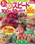 【バーゲン本】お得&充実!わくわくレシピシリーズ 5分!10分!スピード100円・50円おかずBEST300