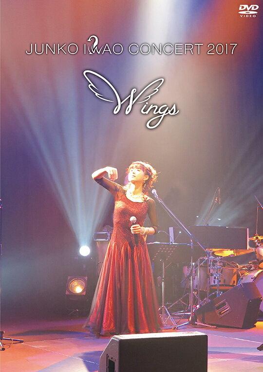 岩男潤子コンサート2017 Wings [ 岩男潤子 ]