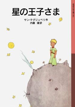 星の王子さま新版