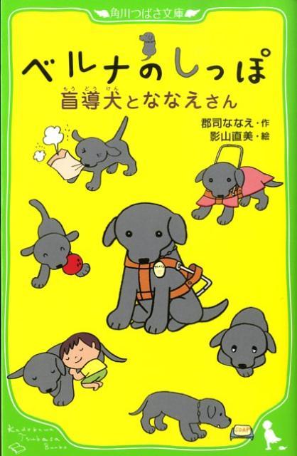 ベルナのしっぽ 盲導犬とななえさん (角川つばさ文庫) [ 郡司ななえ ]