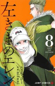 左ききのエレン 8 (ジャンプコミックス) [ nifuni ]