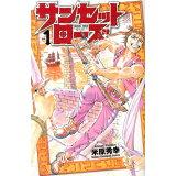 サンセットローズ(1) (少年チャンピオンコミックス)