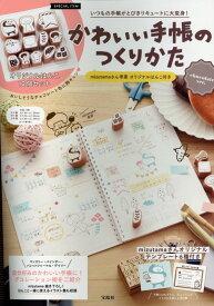 かわいい手帳のつくりかた chocolate ver. mizutamaさん考案 オリジナルはんこ付き ([バラエティ])