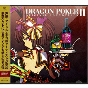 DRAGON POKER ORIGINAL SOUNDTRACK 2 [ (ゲーム・ミュージック) ]