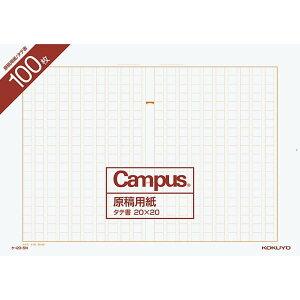 コクヨ 原稿用紙 A4 縦書き 100枚 ケー20-5 原稿用紙 (文具(Stationary))