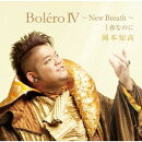 Bolero4〜New Breath〜|春なのに