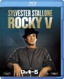 ロッキー5【Blu-ray】