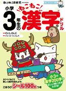 ねこねこ日本史でよくわかる 小学3年生のねこねこ漢字ドリル