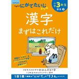 小学3年生漢字まずはこれだけ改訂1版 (くもんのにがてたいじドリル国語)