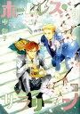 ホームレス・サラリーマン(3) (花音コミックス) [ 今市子 ]