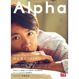 TV GUIDE Alpha EPISODE X 村上信五×XERO (TVガイドMOOK TVガイドアルファ VOL.24)