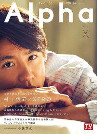 TV GUIDE Alpha EPISODE X 村上信五×XERO (TVガイドMOOK TVガイドアルファ VOL.24)