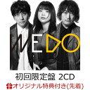 【楽天ブックス限定先着特典】【楽天ブックス限定 オリジナル配送BOX】WE DO (初回限定盤 2CD) (オリジナルチケットホ…