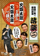 落談〜落語の噺で面白談義〜♯2「火焔太鼓」