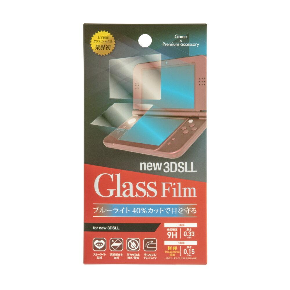 New3DSLL用 9H液晶ガラスフィルム ブルーライトカット