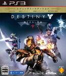 Destiny 降り立ちし邪神 レジェンダリーエディション PS3版