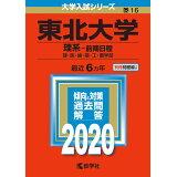 東北大学(理系ー前期日程)(2020) (大学入試シリーズ)
