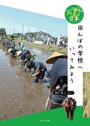 日本 田んぼの学校へいってみよう