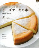 【バーゲン本】チーズケーキの本