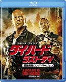 ダイ・ハード/ラスト・デイ<最強無敵ロング・バージョン> 【Blu-ray】